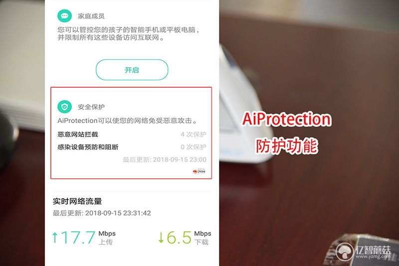 21AiProtection防护功能.jpg